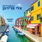 אלי פרידמן - רחובות הנהר אלבום לפני כמה חודשים