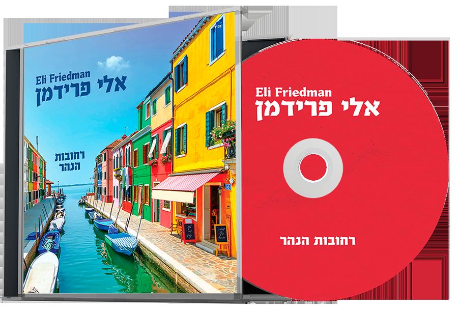 אלי פרידמן - רחובות הנהר -- אלבום מלא